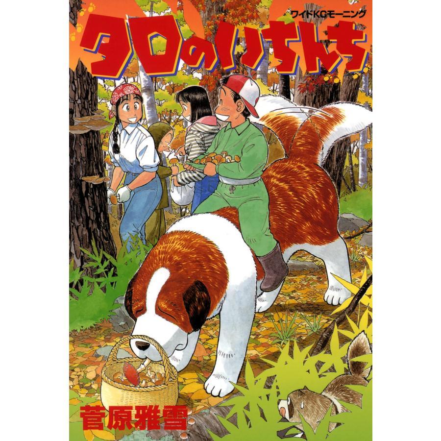 タロのいちんち 電子書籍版 / 菅原雅雪|ebookjapan
