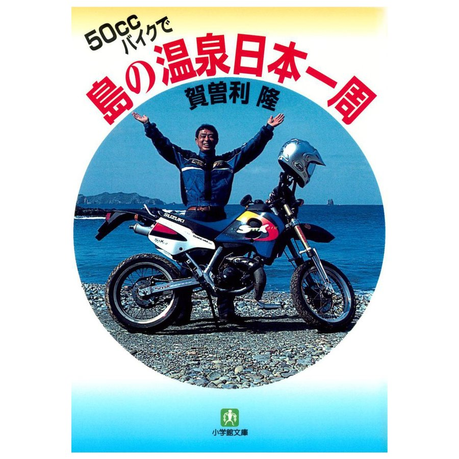 50CCバイクで島の温泉日本一周(小学館文庫) 電子書籍版 / 著:賀曽利隆 ebookjapan