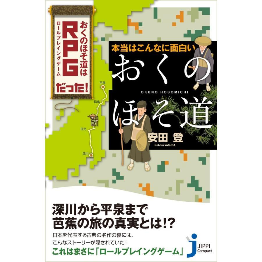 本当はこんなに面白い「おくのほそ道」 電子書籍版 / 安田登|ebookjapan