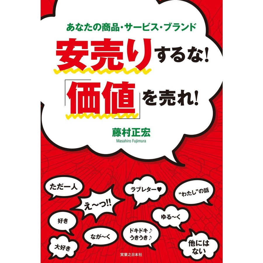 安売りするな!「価値」を売れ! 電子書籍版 / 藤村正宏|ebookjapan