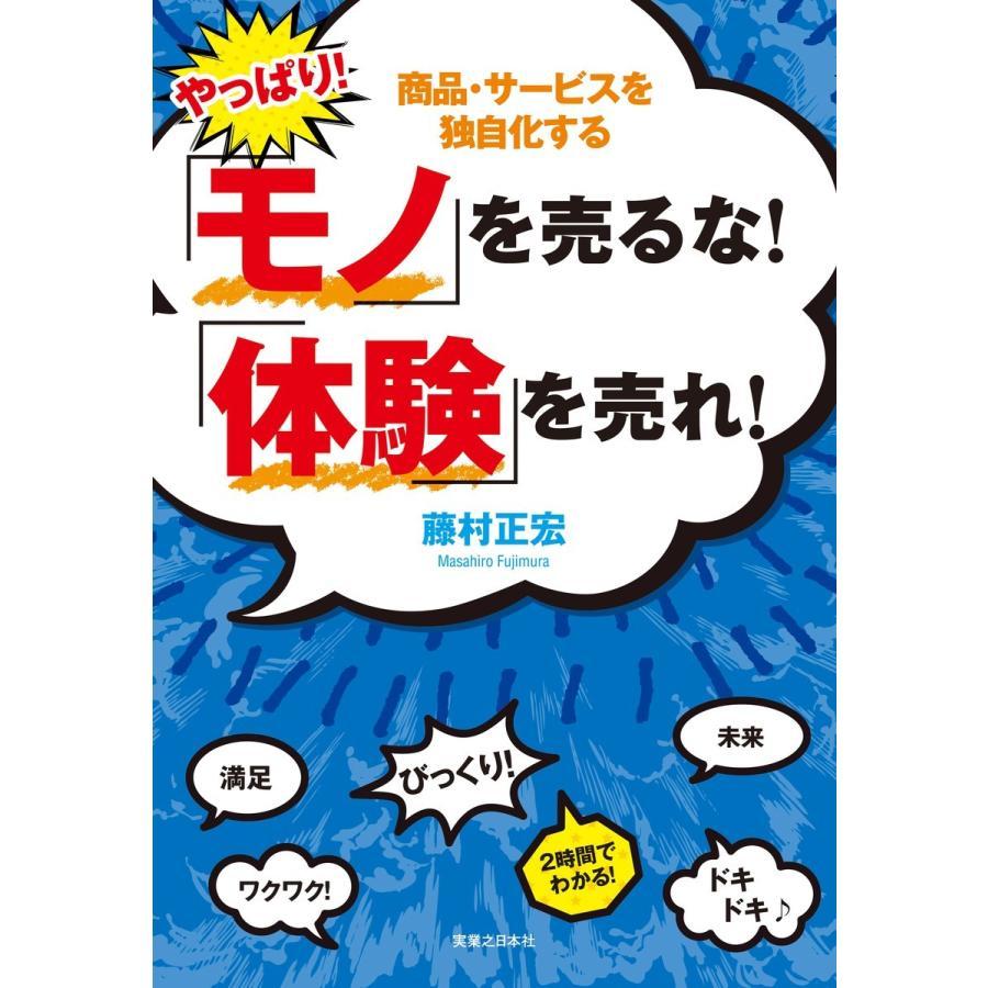 やっぱり!「モノ」を売るな!「体験」を売れ! 電子書籍版 / 藤村正宏|ebookjapan