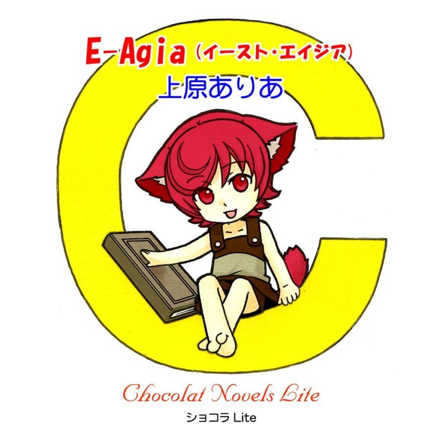 E-Agia 電子書籍版 / 上原ありあ|ebookjapan