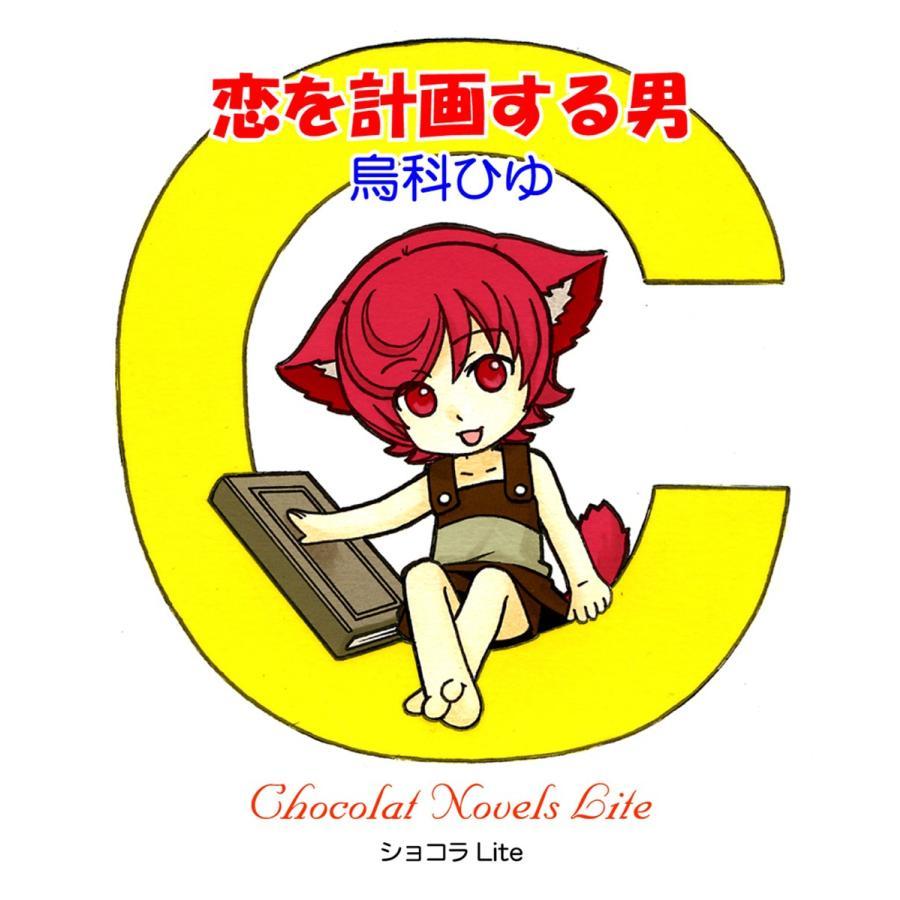 【初回50%OFFクーポン】恋を計画する男 電子書籍版 / 烏科ひゆ|ebookjapan