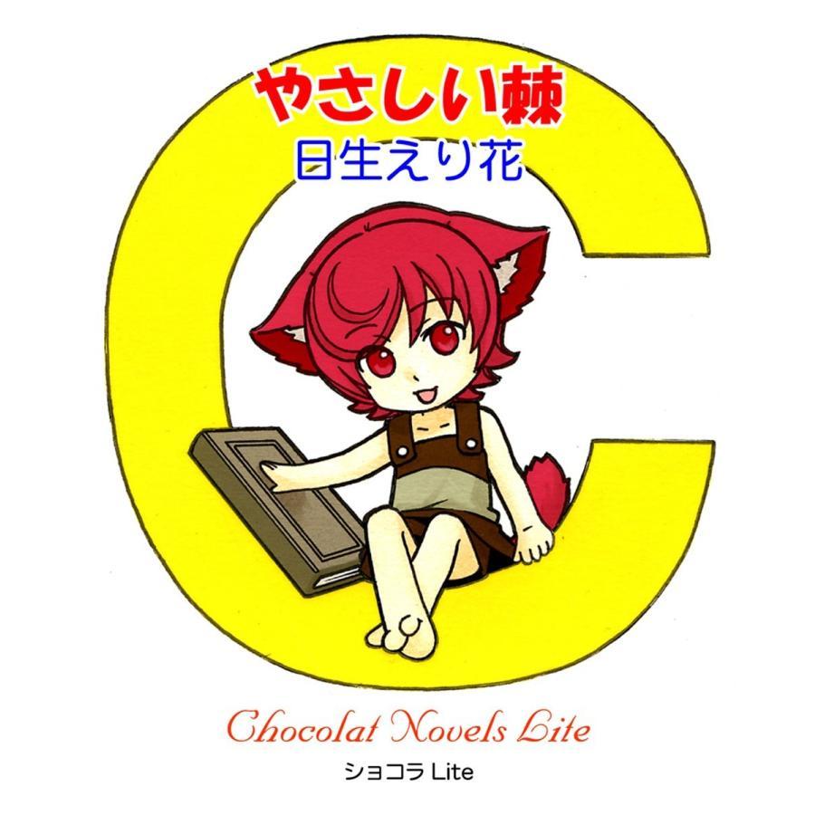 【初回50%OFFクーポン】やさしい棘 電子書籍版 / 日生えり花 ebookjapan