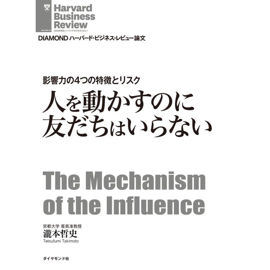 影響力の4つの特徴とリスク 人を動かすのに友だちはいらない 電子書籍版 / 瀧本哲史|ebookjapan