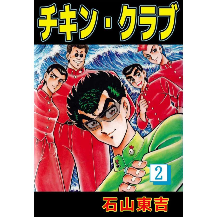 チキン・クラブ (2) 電子書籍版 / 石山東吉|ebookjapan