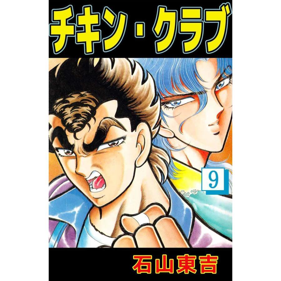 チキン・クラブ (9) 電子書籍版 / 石山東吉|ebookjapan
