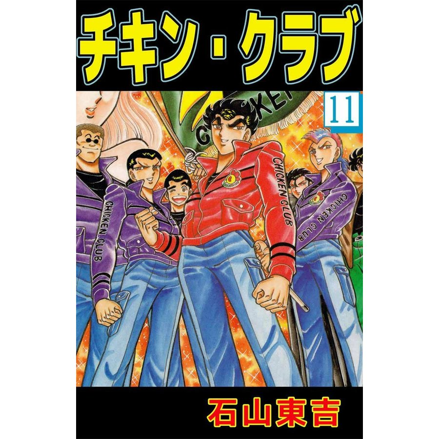 チキン・クラブ (11) 電子書籍版 / 石山東吉|ebookjapan