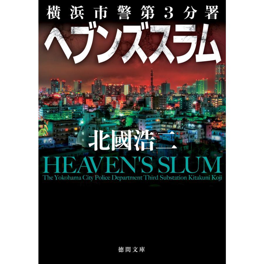 横浜市警第3分署 ヘブンズスラム 電子書籍版 / 著:北國浩二|ebookjapan