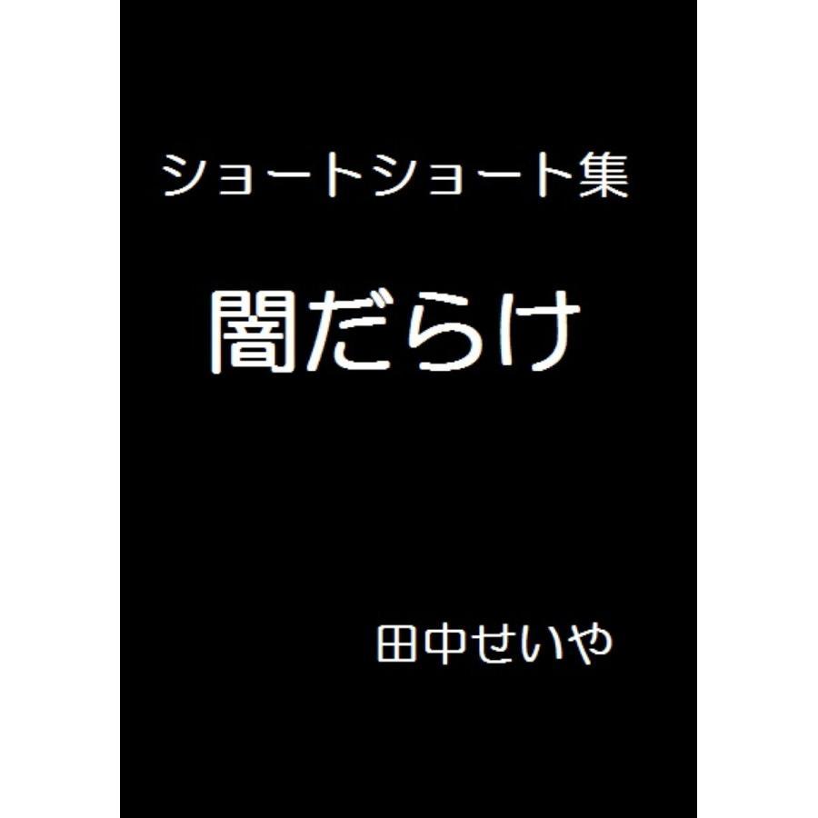 【初回50%OFFクーポン】闇だらけ: ショートショート 電子書籍版 / 著:田中せいや|ebookjapan