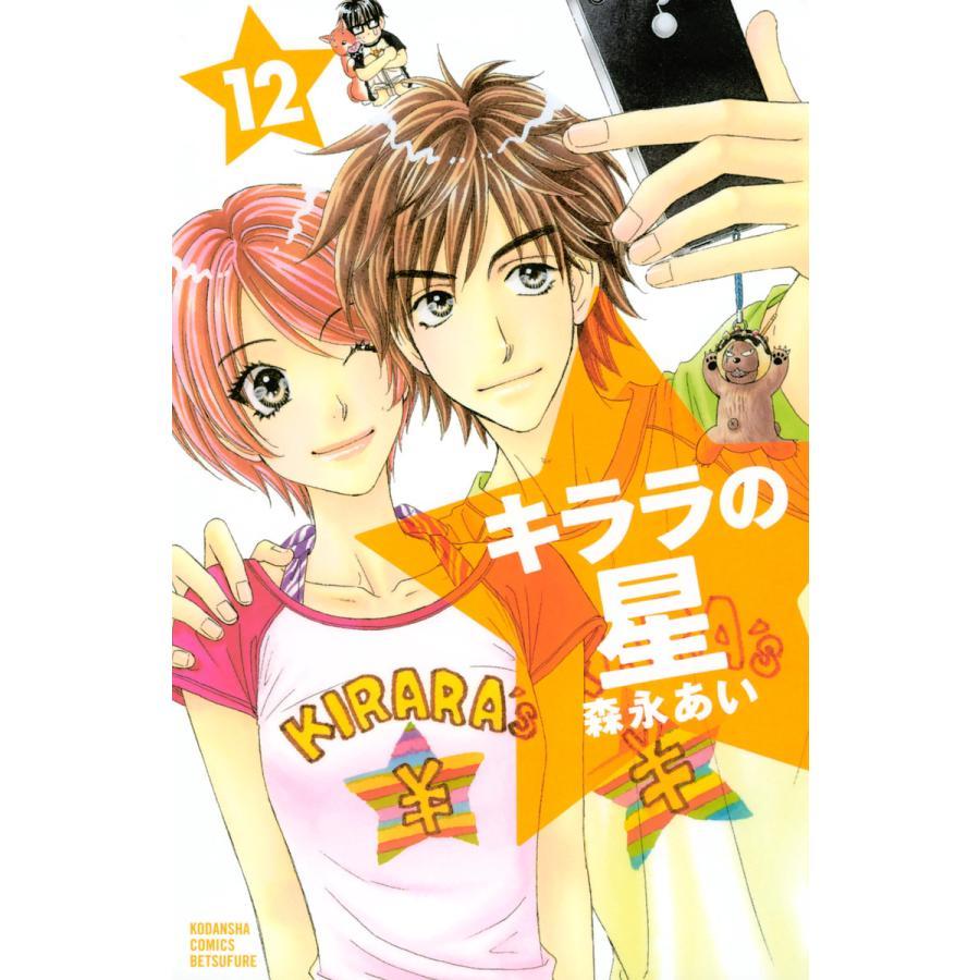 キララの星 (12) 電子書籍版 / 森永あい ebookjapan