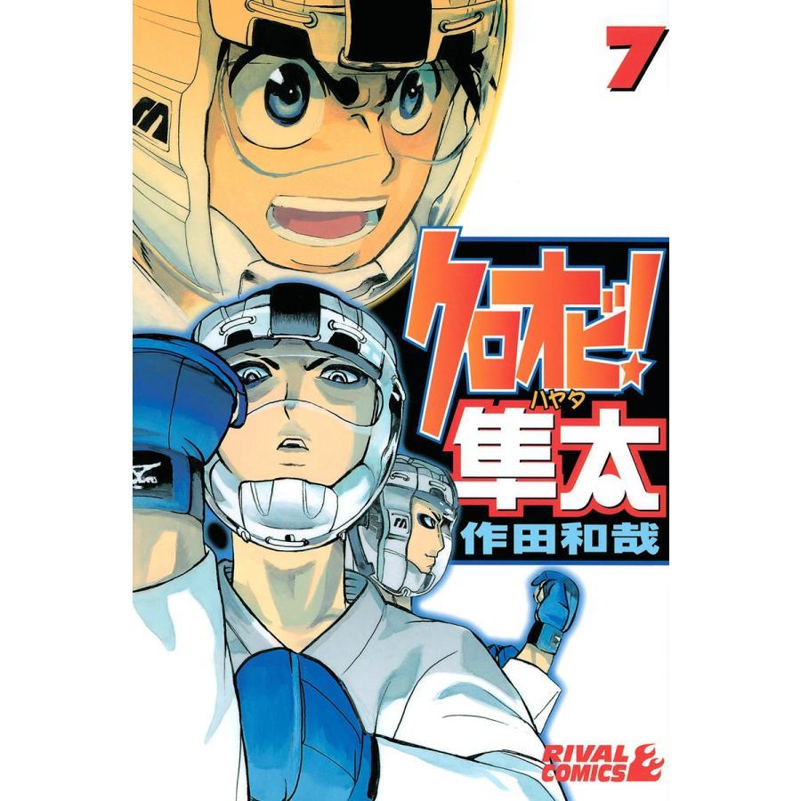 クロオビ!隼太 (7) 電子書籍版 / 作田和哉|ebookjapan