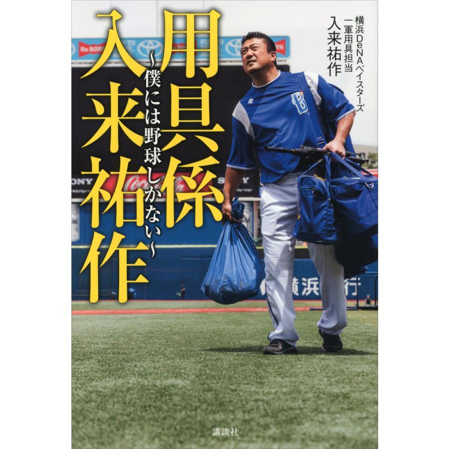 用具係 入来祐作 〜僕には野球しかない〜 電子書籍版 / 入来祐作|ebookjapan