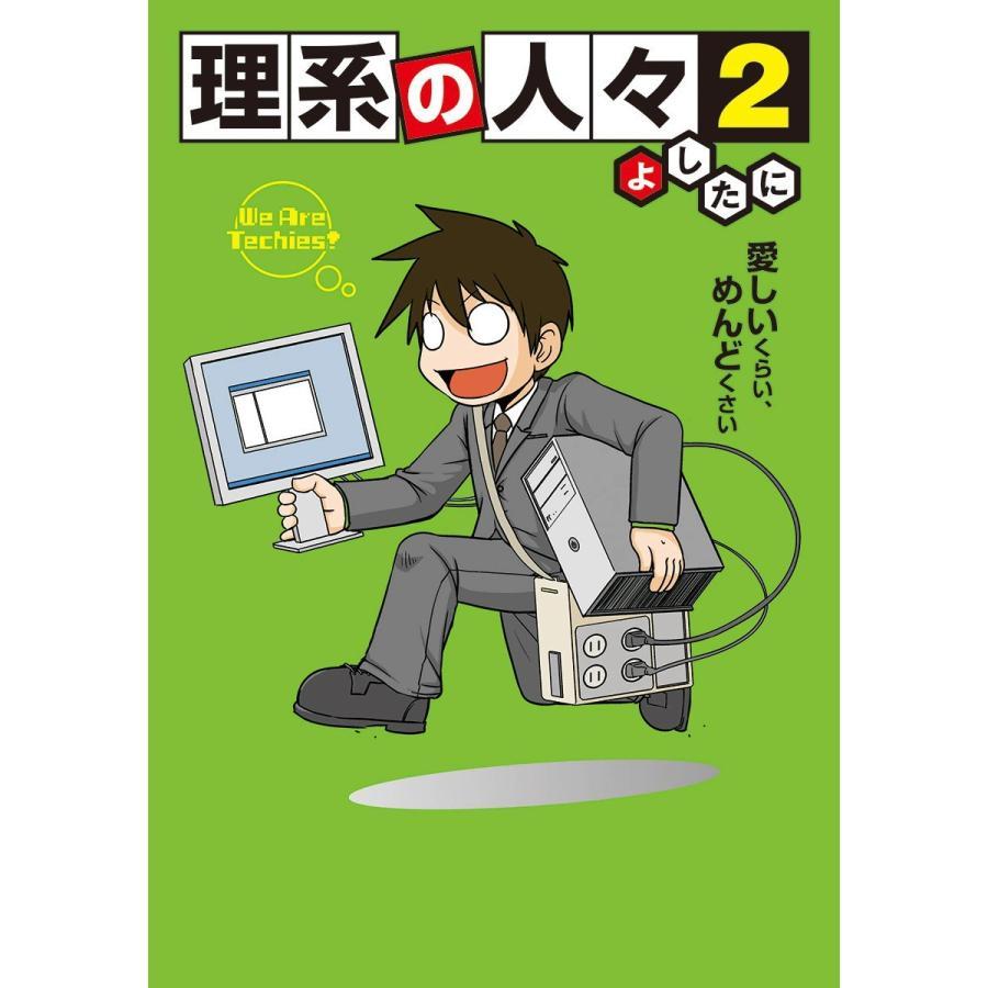 理系の人々2 電子書籍版 / 著者:よしたに|ebookjapan