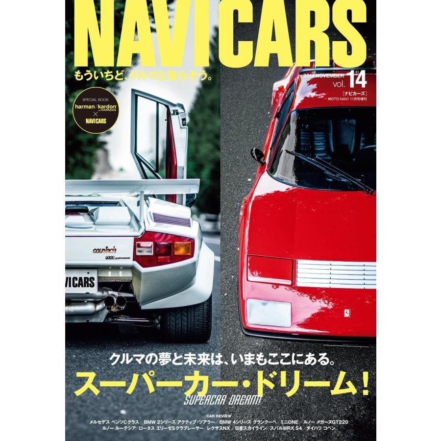 NAVI CARS Vol.14 2014年11月号 電子書籍版 / NAVI CARS編集部|ebookjapan