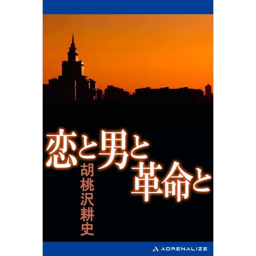 恋と男と革命と 電子書籍版 / 著:胡桃沢耕史|ebookjapan