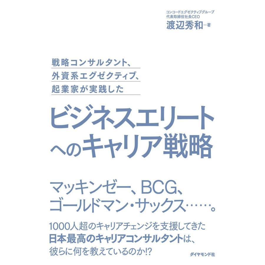 【初回50%OFFクーポン】ビジネスエリートへのキャリア戦略 電子書籍版 / 渡辺秀和|ebookjapan
