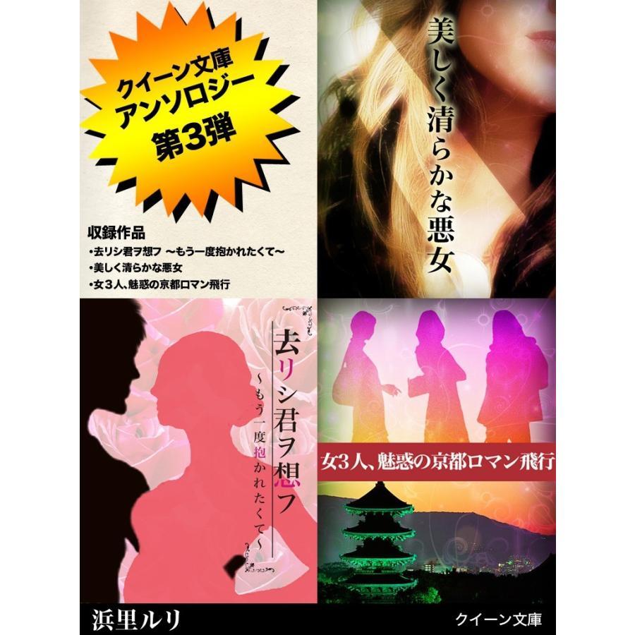 クイーン文庫 アンソロジー 第三弾 電子書籍版 / 浜里ルリ|ebookjapan