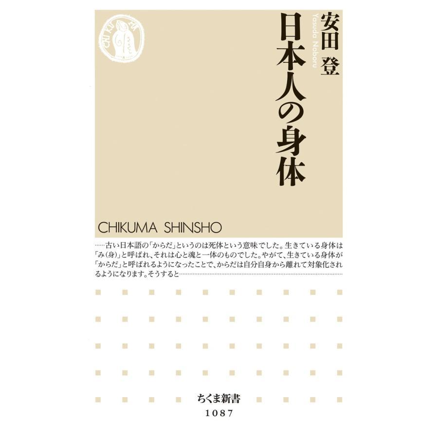 日本人の身体 電子書籍版 / 安田登|ebookjapan