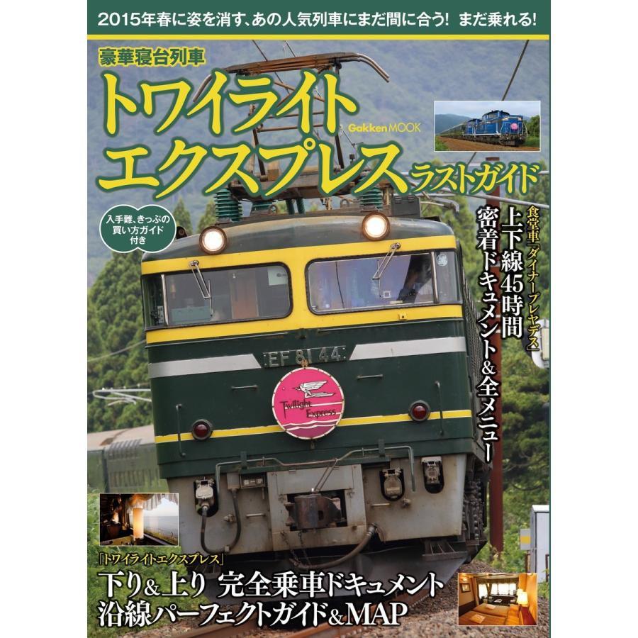 豪華寝台列車 トワイライトエクスプレス ラストガイド 電子書籍版 ...