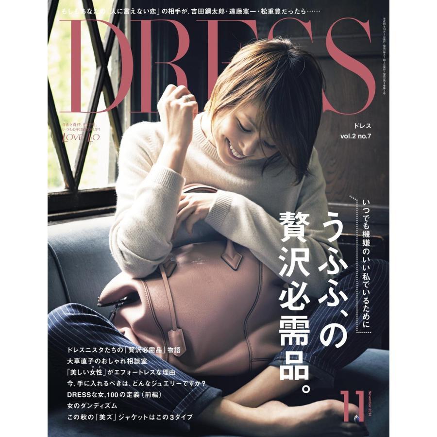 DRESS 2014年11月号 電子書籍版 / DRESS編集部|ebookjapan
