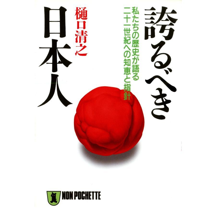 誇るべき日本人――私たちの歴史が語る二十一世紀への知恵と指針 電子書籍版 / 樋口清之|ebookjapan