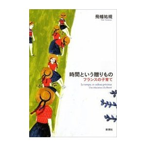 時間という贈りもの―フランスの子育て― 電子書籍版 / 飛幡祐規|ebookjapan