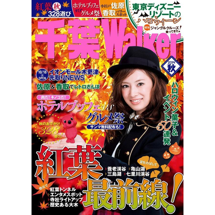 千葉Walker2014 秋 電子書籍版 / 著者:千葉ウォーカー編集部 ebookjapan