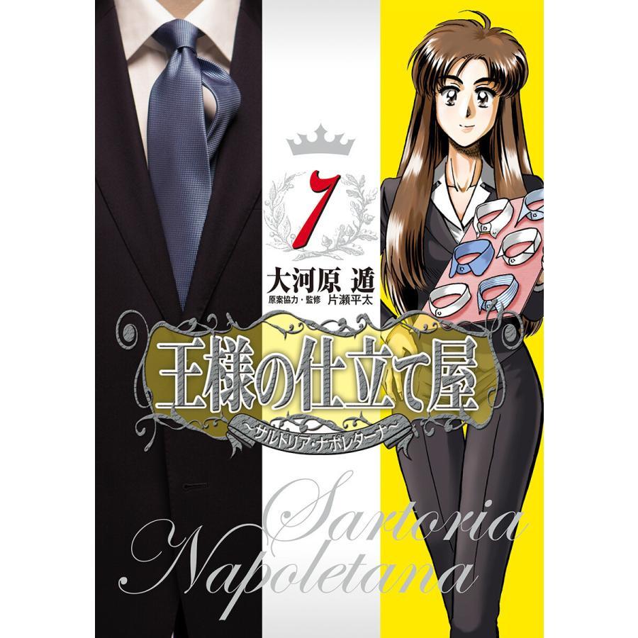 王様の仕立て屋〜サルトリア・ナポレターナ〜 (7) 電子書籍版 / 大河原遁|ebookjapan