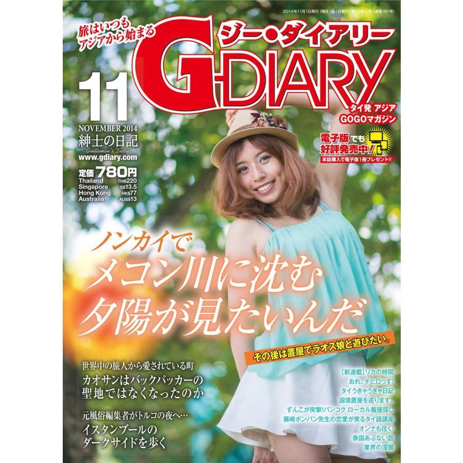 アジアGOGOマガジン G-DIARY 2014年11月号 電子書籍版 / アールコス・メディア株式会社|ebookjapan