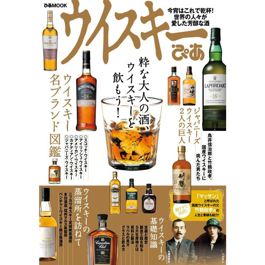 ウイスキーぴあ 2014 電子書籍版 / ウイスキーぴあ編集部|ebookjapan