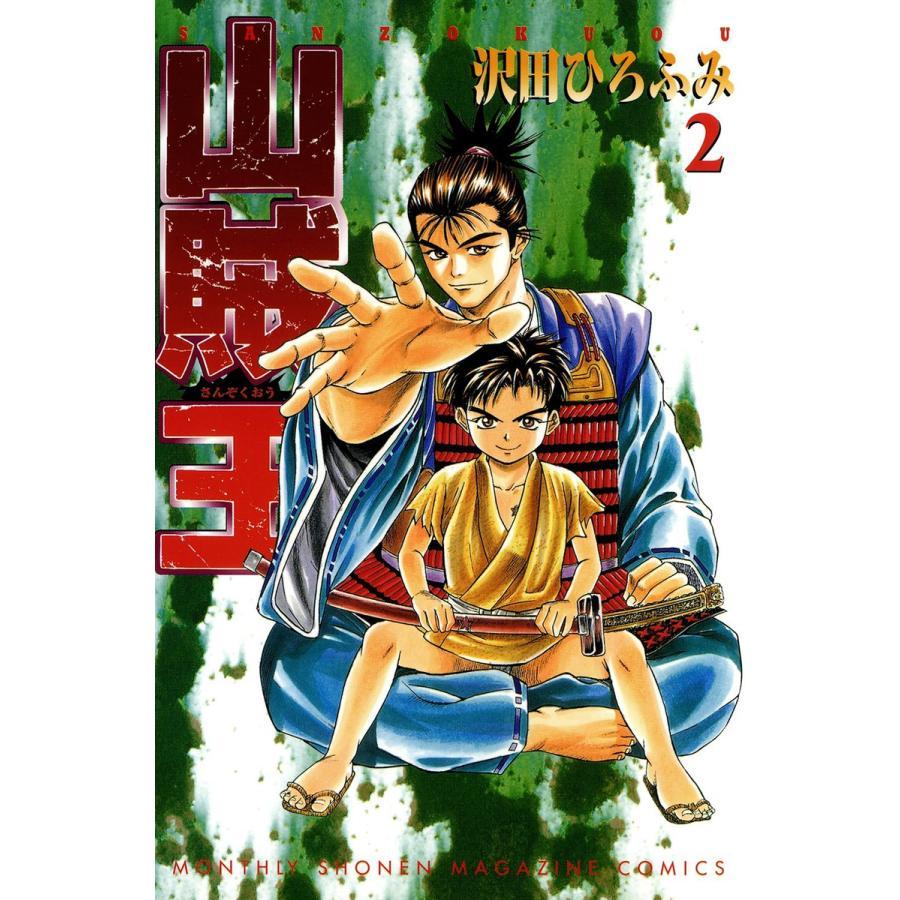 【初回50%OFFクーポン】山賊王 (2) 電子書籍版 / 沢田ひろふみ ebookjapan