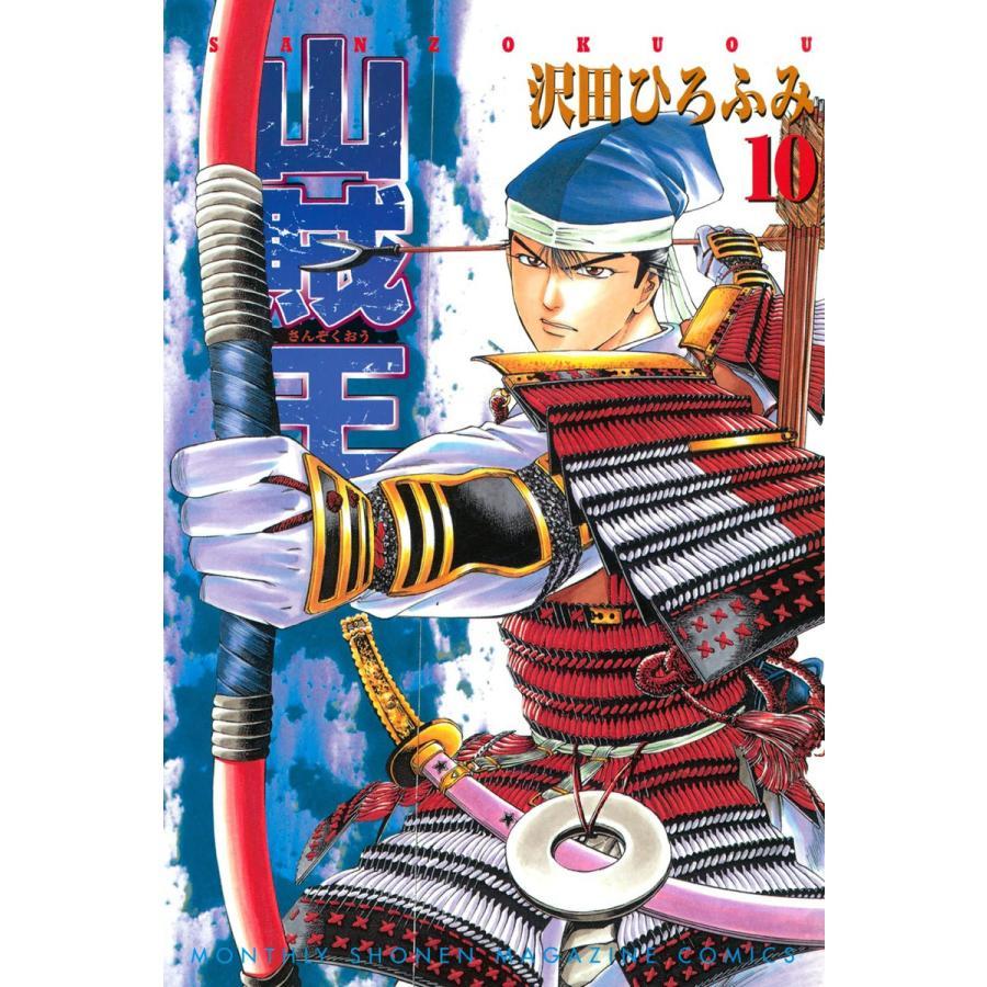 【初回50%OFFクーポン】山賊王 (10) 電子書籍版 / 沢田ひろふみ|ebookjapan