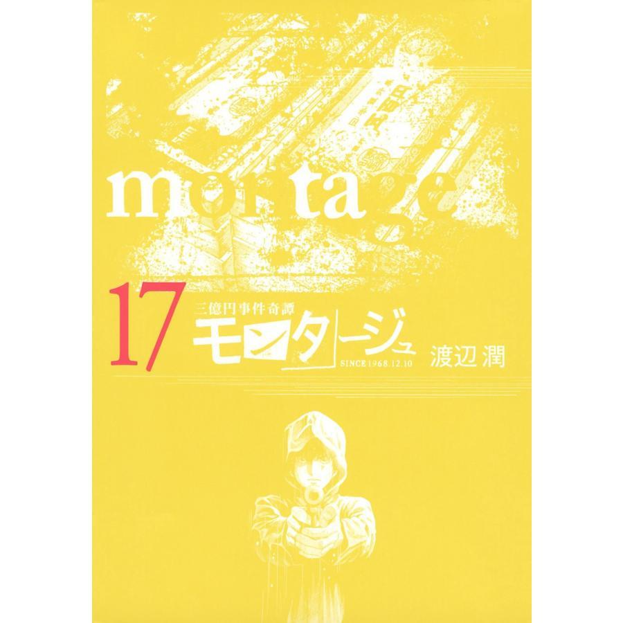 三億円事件奇譚 モンタージュ (17) 電子書籍版 / 渡辺潤|ebookjapan