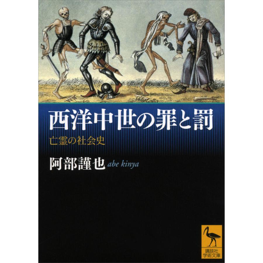 西洋中世の罪と罰 亡霊の社会史 電子書籍版 / 阿部謹也|ebookjapan