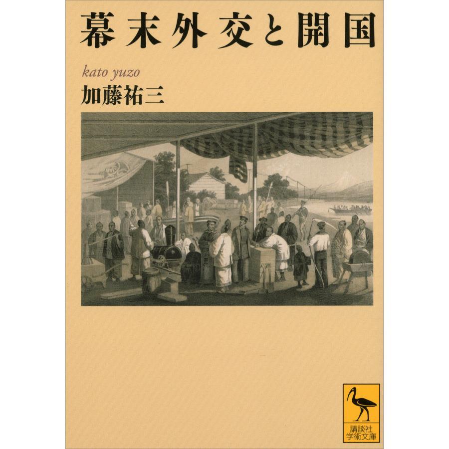 幕末外交と開国 電子書籍版 / 加藤祐三|ebookjapan