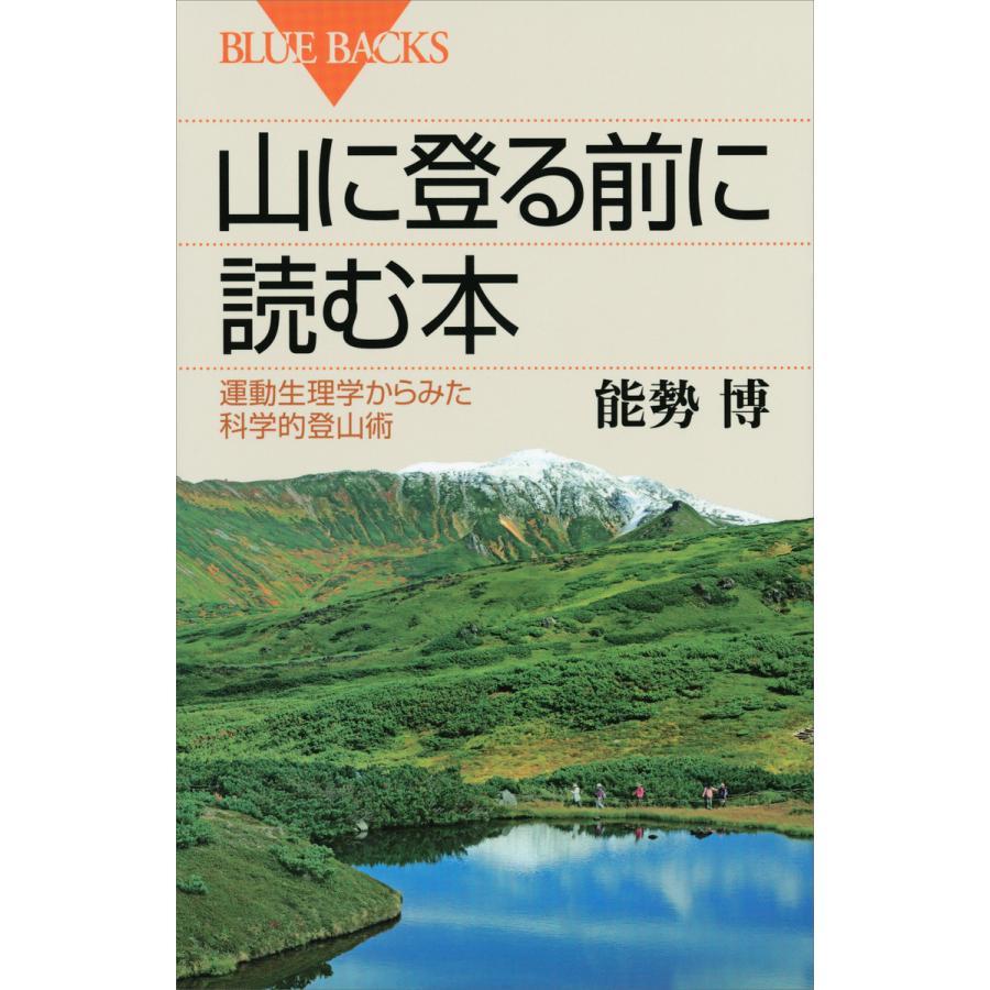 山に登る前に読む本 運動生理学からみた科学的登山術 電子書籍版 / 能勢博 ebookjapan