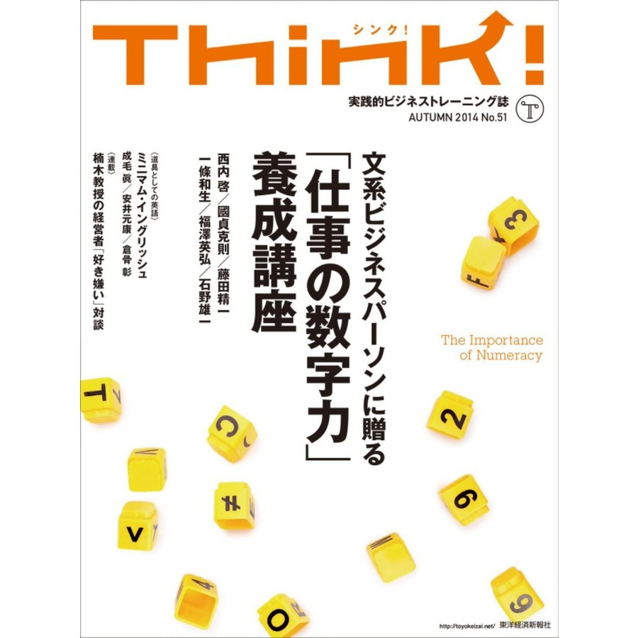 【初回50%OFFクーポン】Think! AUTUMN 2014 電子書籍版 / Think!編集部 ebookjapan