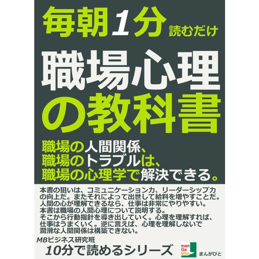 初回50%OFFクーポン 毎朝1分読むだけ 職場心理の教科書 キャンペーンもお見逃しなく 職場の人間関係 日本メーカー新品 電子書籍版 職場のトラブルは 職場の心理学で解決できる
