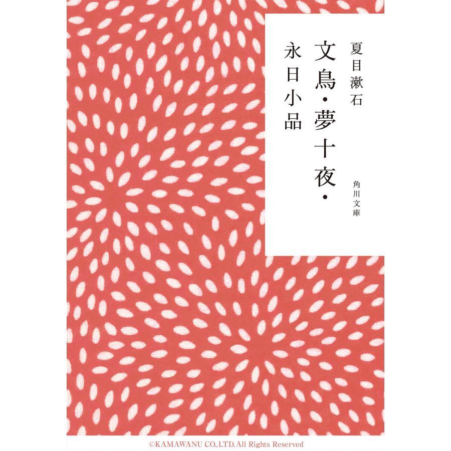文鳥・夢十夜・永日小品 電子書籍版 / 夏目漱石 ebookjapan