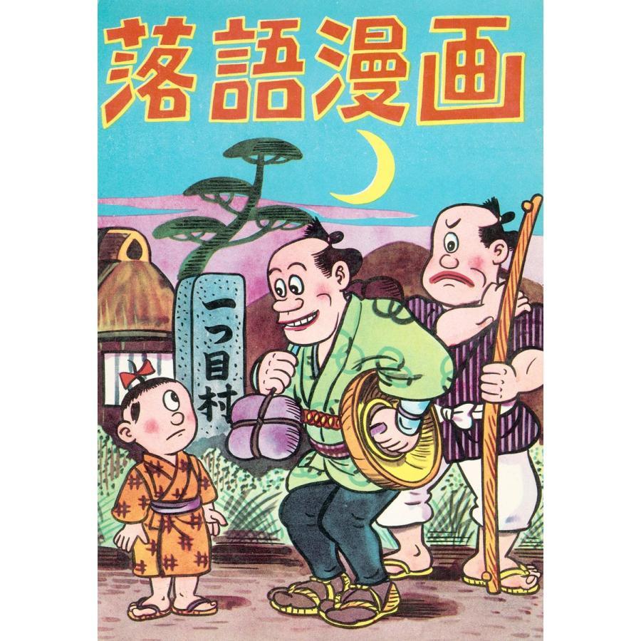 お買得 初回50%OFFクーポン 落語漫画 8 電子書籍版 前谷惟光 定番の人気シリーズPOINT ポイント 入荷