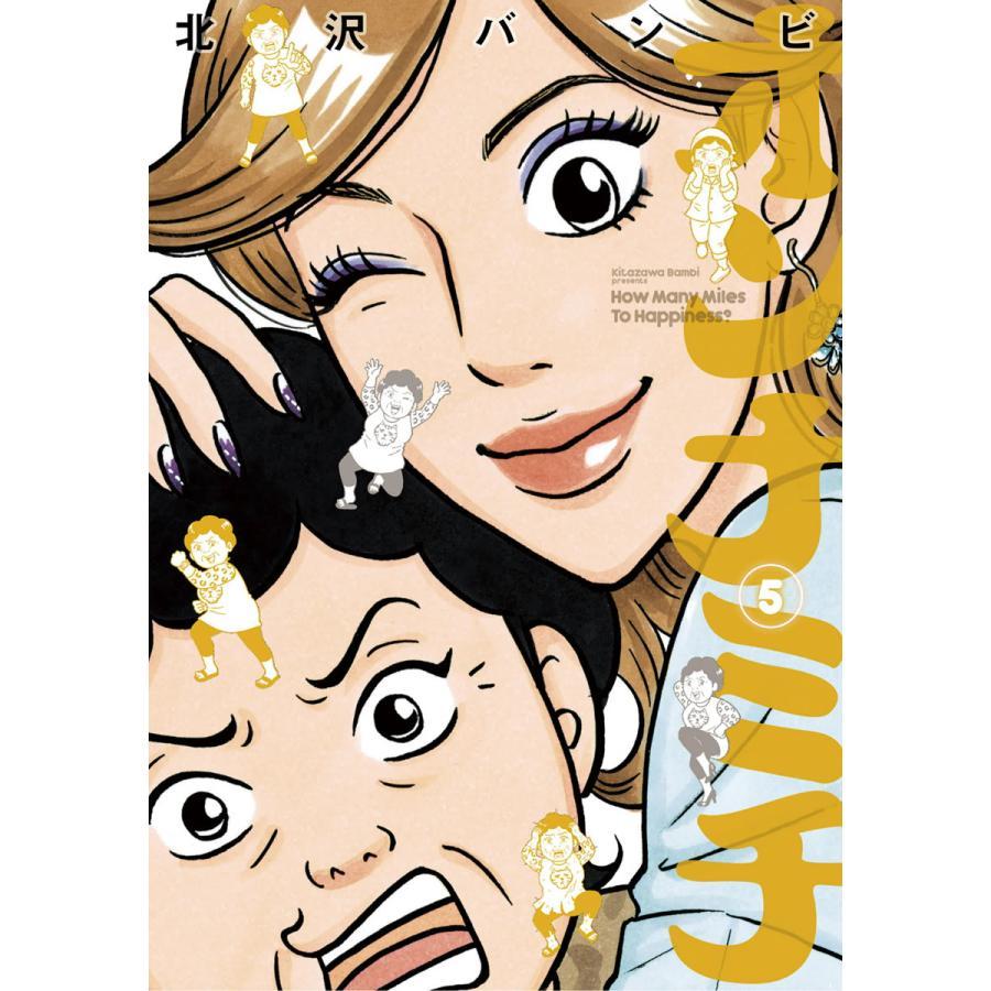 【初回50%OFFクーポン】オンナミチ (5) 電子書籍版 / 北沢バンビ|ebookjapan