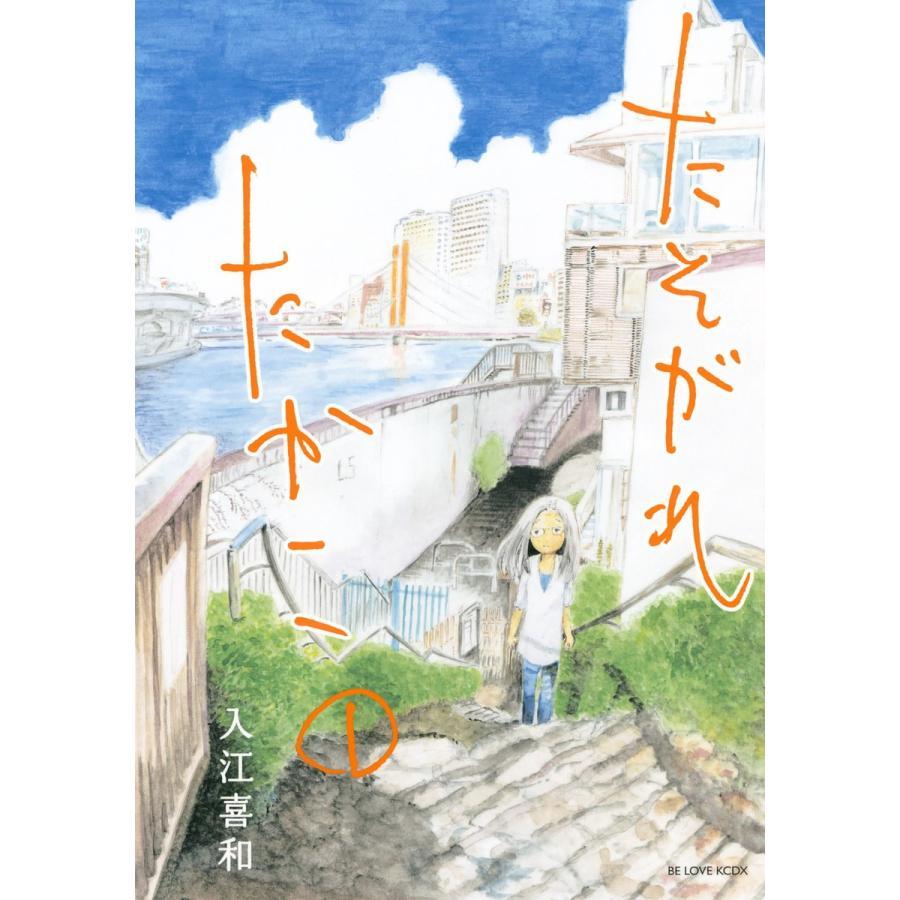 【初回50%OFFクーポン】たそがれたかこ (1) 電子書籍版 / 入江喜和 ebookjapan