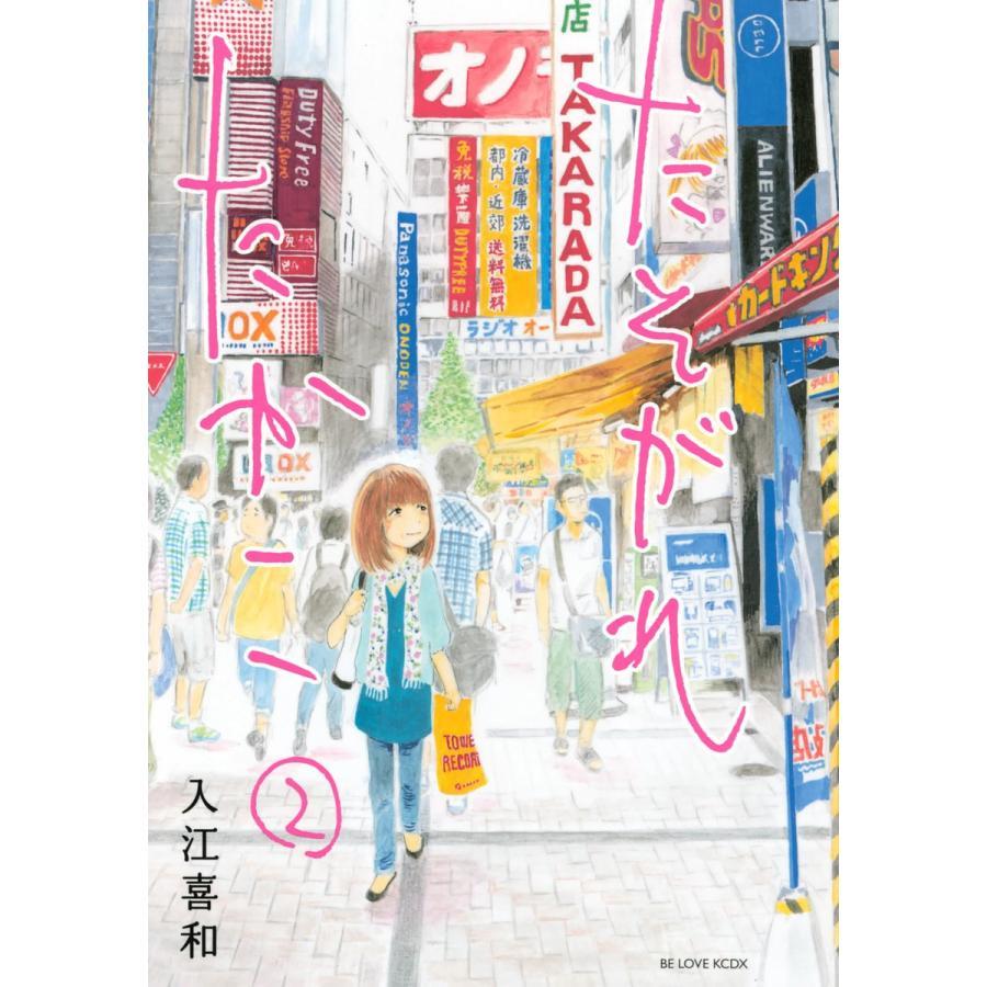 【初回50%OFFクーポン】たそがれたかこ (2) 電子書籍版 / 入江喜和|ebookjapan