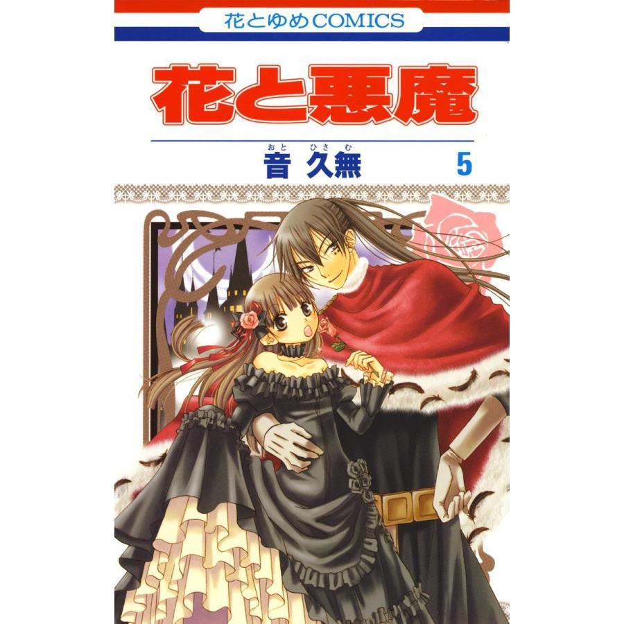 花と悪魔 (5) 電子書籍版 / 音久無 ebookjapan