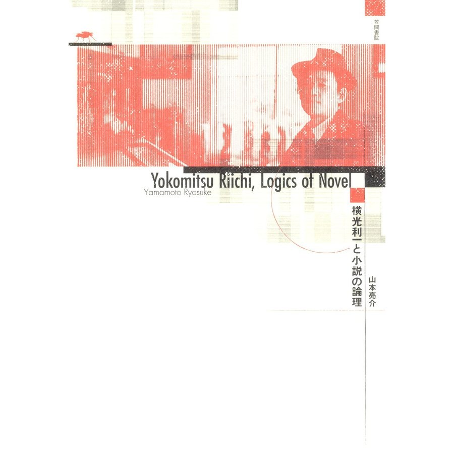横光利一と小説の論理 電子書籍版 / 著:山本亮介 ebookjapan