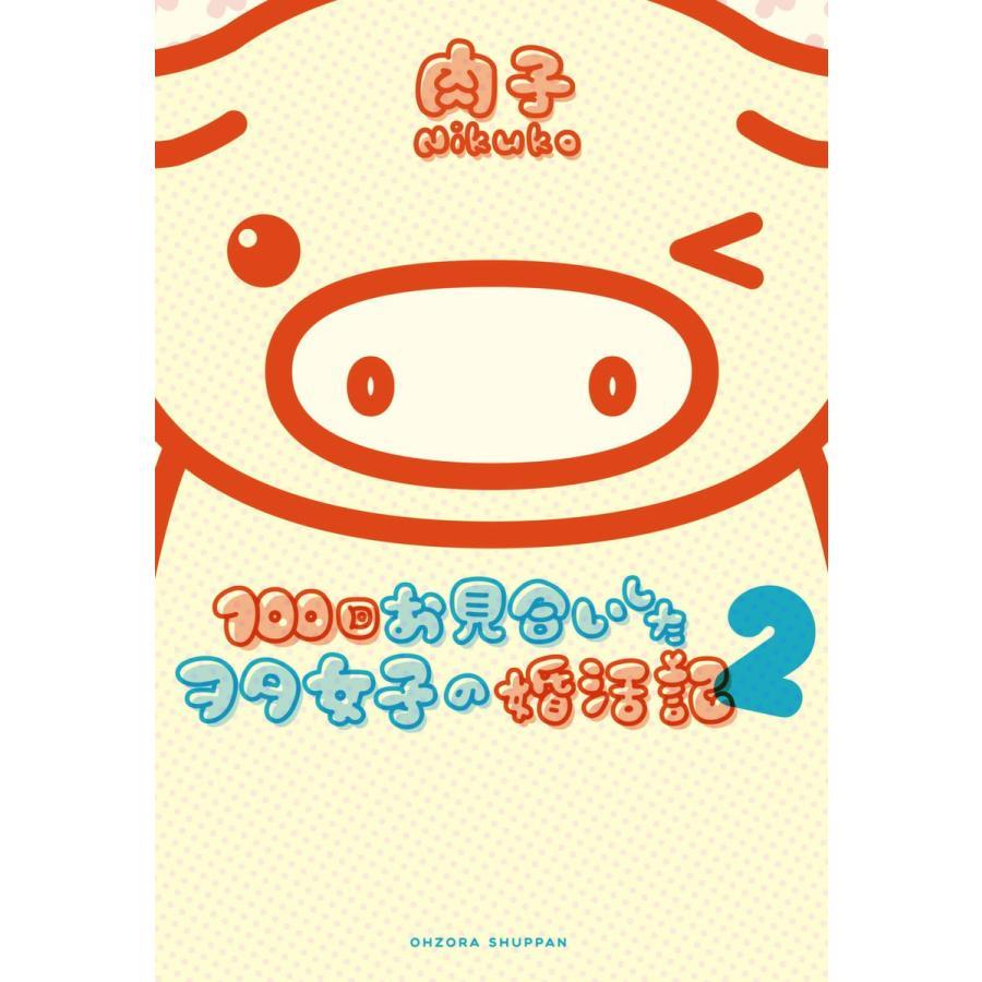 【初回50%OFFクーポン】100回お見合いしたヲタ女子の婚活記 (2) 電子書籍版 / 肉子|ebookjapan