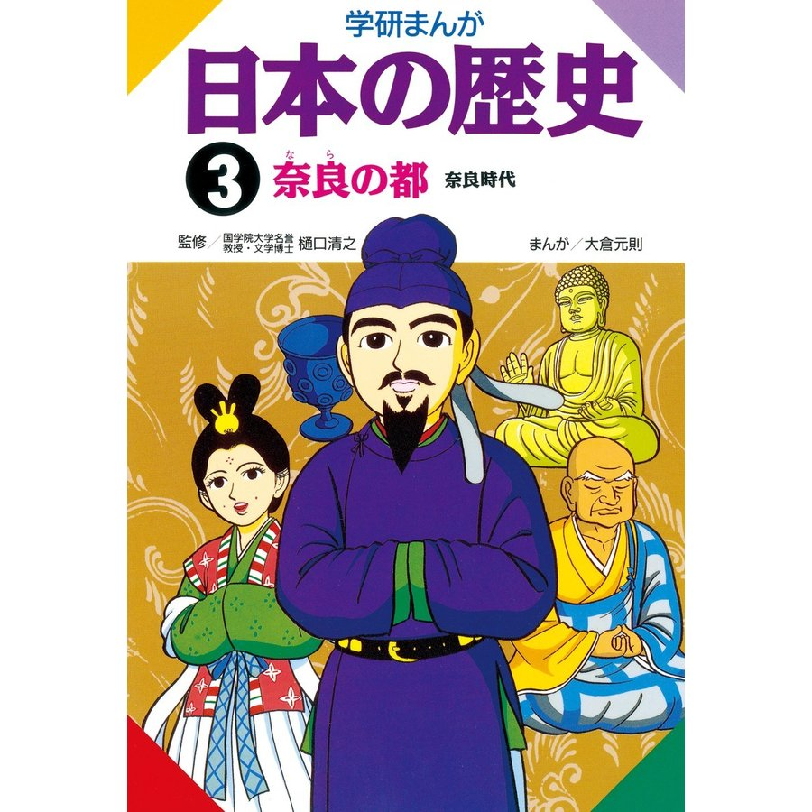学研まんが日本の歴史 3 奈良の都 電子書籍版 / 樋口清之/大倉元則|ebookjapan