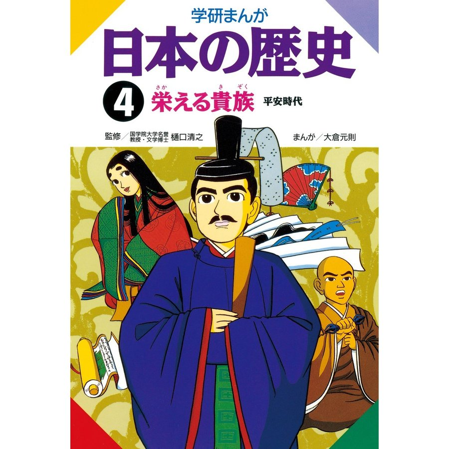 学研まんが日本の歴史 4 栄える貴族 電子書籍版 / 樋口清之/大倉元則|ebookjapan