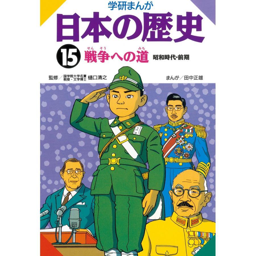 学研まんが日本の歴史15 戦争への道 電子書籍版 / 樋口清之/田中正雄|ebookjapan